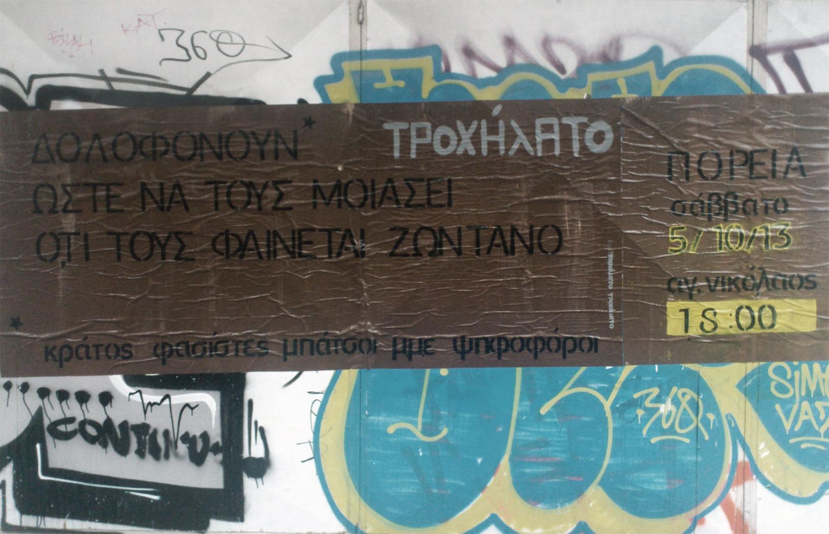 toxartopano2