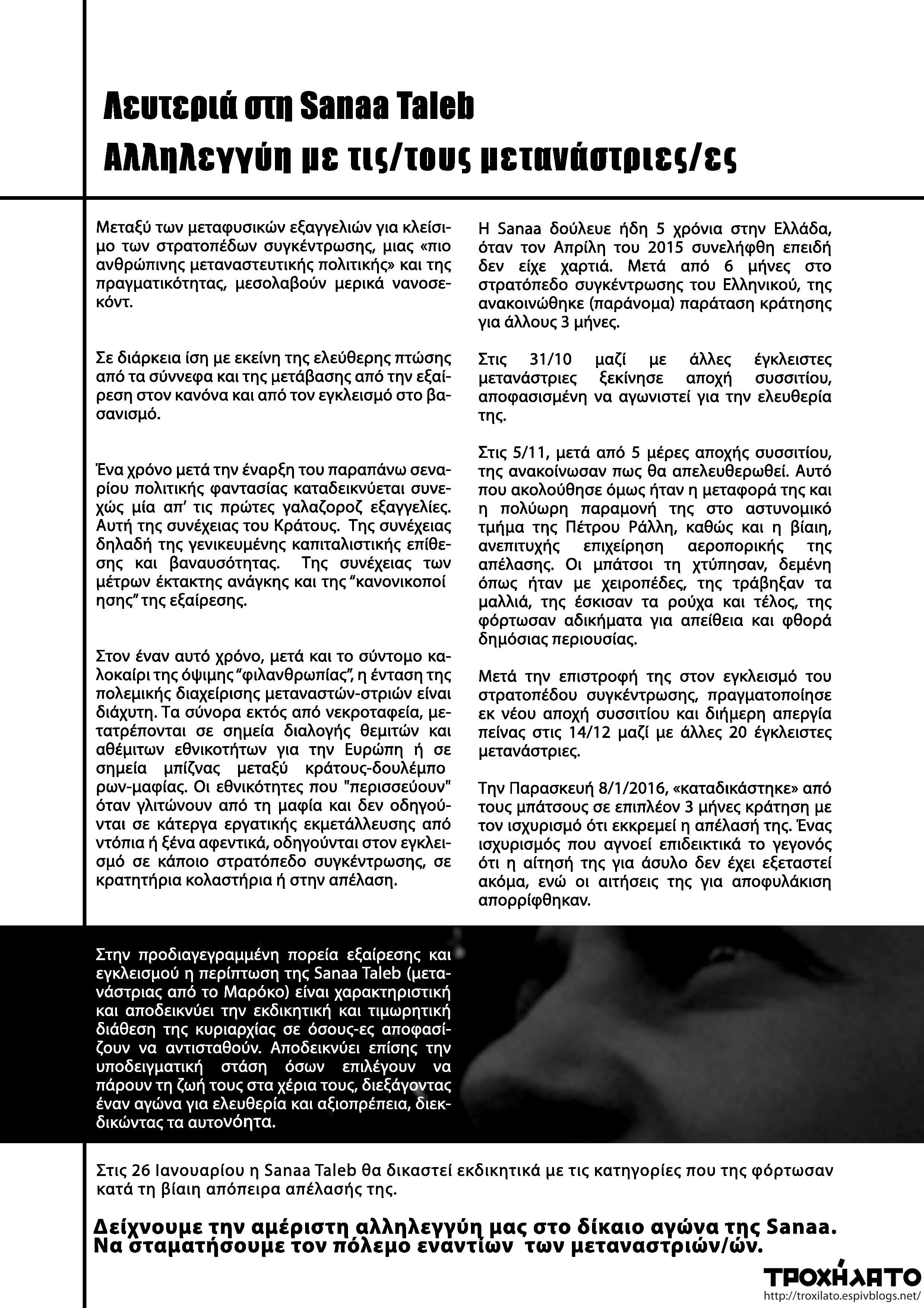 κείμενο Sanaa-page-001